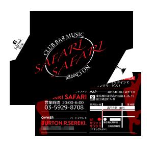 safari safariショップカード