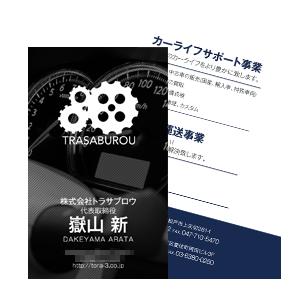 株式会社トラサブロウ 名刺