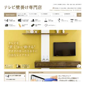 テレビ壁掛け専門店