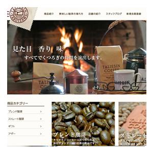 軽井沢 タリアセンコーヒー