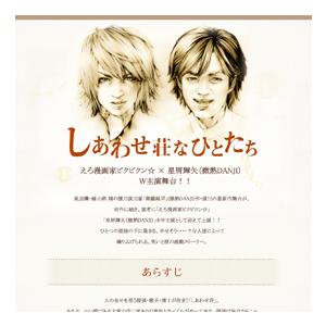 えろ漫画家ピクピクン☆主演舞台【しあわせ荘なひとたち】特設サイト