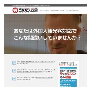 ニホカン.COM