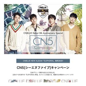 CNBLUE CN5キャンペーン