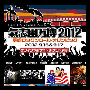 氣志團万博2012オフィシャルサイト